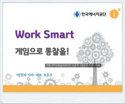 워크스마트 교육_E공단 신입사원_게임이피케이션