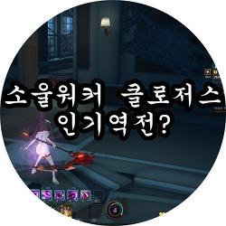 소울워커 클로저스 메갈 사태의 반사이익