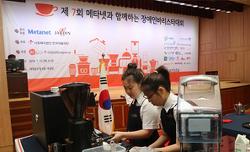 제7회 메타넷과 함께하는 장애인바리스타대회 개최