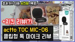[리뷰] 초저가 클립형 외장 마이크 - actto TOC MIC-06