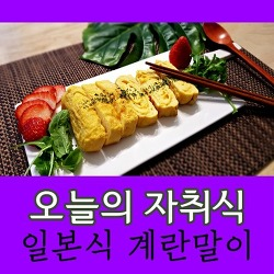 [자취남 요리 비법] 부드럽고 폭신한 일본식 치즈 계란 말이(달걀 말이) - 타마고마끼 만들기
