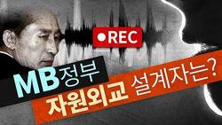 MB와 광물공사 7화: 김신종의 폭로... 윤상직의 반격