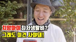 🇹🇭치앙마이 최저생활비 도전 | 중간점검 @ MDL 유기농 카페