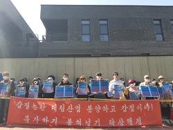대림산업 이해욱 부회장 집앞에 시위가 벌어진 이유