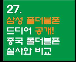 27. 삼성 폴더블 스마트폰 실사공개 - 중국 로열 폴더블폰과 비교