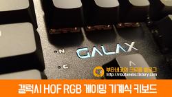 [게이밍 키보드] 갤럭시 HOF RGB 게이밍 기계식 키보드 - 갈축