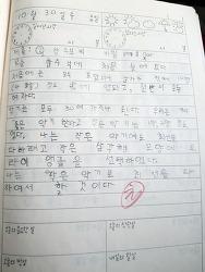 [초딩일기] 2002년 10월 30일 제목 : 합주부의 비밀