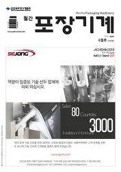 월간 포장기계 2018년 06월호