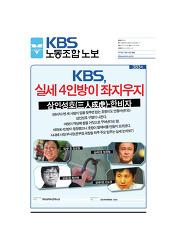 ▣ [노보 383호] KBS 실세 4인방이 좌지우지