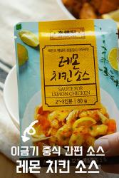 레몬 치킨 탕수육 * 상큼한 소스를 찍먹 VS 부먹! 당신의 선택은?