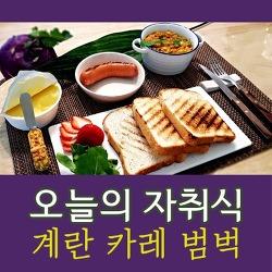 [자취남 요리 비법] 카레의 무한 변신, 브런치에 어울리는 계란 카레 범벅 만들기~!