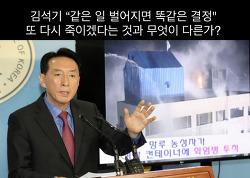 용산참사 살인진압 김석기 국회의원(자유한국당) 제명을 청원에 함께 해주세요.