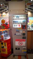 일본 담배 자판기