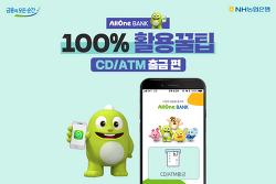 올원뱅크 100%활용꿀팁 3탄(CD/ATM 출금편)