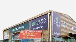 [세일] 인천남동가구단지 까사랑스 도림동에 확대재오픈 기념 특가세일