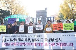 [양심에따른병역거부]정부의 양심적 병역거부 징벌적 대체복무제안 반대 긴급 기자회견