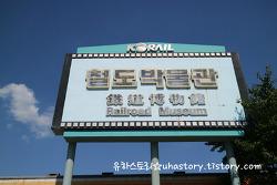 경기도 아이와 가볼만한곳  의왕 열차박물관 야외전시장