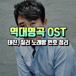 TJ미디어, 질러노래방 : 노래방 인기 명곡 드라마 영화 OST 인기순위 TOP100