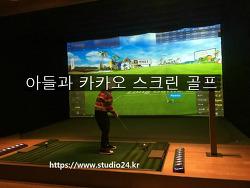 카카오VX 판교에서 아들과 함께 즐기는 스크린 골프 한게임