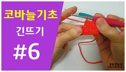 [코바늘 기초] #6 긴뜨기 하는 법(초보자도 쉽게)