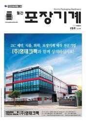 월간 포장기계 2018년 08월호