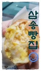 삼송빵집 마약빵 통옥수수빵