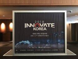 INNOVATE KOREA 2018 새로운 미래, 초연결 시대 - 1부