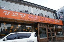남부터미널,서초동 맛집 장꼬방 김치찌개 전문집