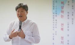 [전북도민일보]이춘석 국회의원 '전북의 길' 특강