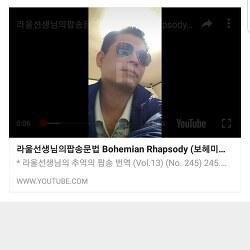 라울선생의 보헤미안 랩소디