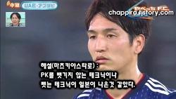 아시안컵 일본-오만전 오심관련 일본 방송 버전(자막)