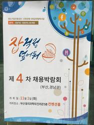 [16.11] 부산/경남권 으뜸기업 으뜸인제 JOB매칭 - 이력서 사진 촬영 부스 참가