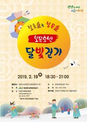 경주 보문호반 달빛걷기 행사 (2019-2-19(화))