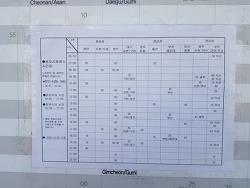송도시외버스환승센터(송도시외버스정류소) 시간표