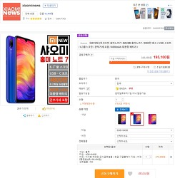 [Qoo10] 샤오미 홍미노트7 글로벌버전 (64GB) /관부가세 포함/ 최저가
