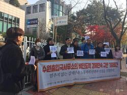 [기자회견문] 노동자의 안전과 인권을 위협하는 강제단속, 지금 당장 중단하라!