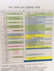 서울대학교 한국어교사양성과정 후기