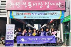 [여성긴급전화1366대구센터] 12월 캠페인 진행