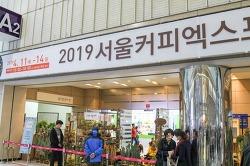 커피트랜드를 볼 수 있었던 2019 서울커피엑스포, 드링크&디저트쇼