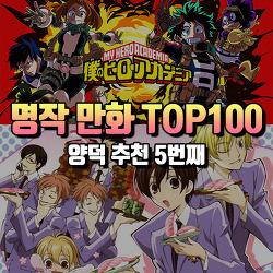 역대 명작 일본 만화 추천 TOP100 : 양덕 선정 만화책 순위 5탄