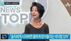 김부선, 이럴 거면 TV 출연은 왜 했나