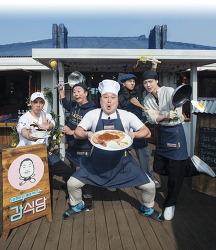 tvN 신서유기 외전 강식당 시청 후기