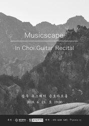 [2018년 6월 23일] 최인 기타리사이틀 'Musicscape' (광주)