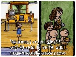 원시시대의 아기로 태어나다?!? / 게임 원 아워 원 라이프 리뷰와 초보자용 공략