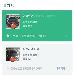 중고차 판매 후기 (헤이딜러 / SK엔카 / 보배드림 / 네이버카페 / 개인) 싼타페DM