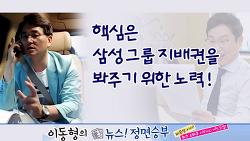 """[180824]<이동형의 뉴스 정면승부>박용진 의원, 박근혜 전 대통령 2심결과? """"이재용 대법원 판결 걱정된다"""""""