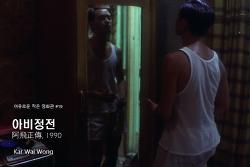 Scene #19. 아비정전
