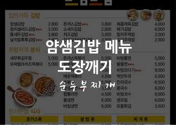 얌샘김밥 메뉴 도장깨기 순두부 찌개 맛있는 얼큰한 맛