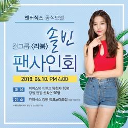 [18.06.10] 엔터식스 강변 테크노마트점 - 라붐 솔빈 팬싸인회