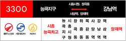 [경기광역] 3300번 노선안내도 [능곡차고지~시흥시청~목감동~강남역]